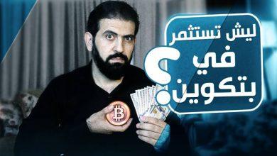 Photo of ما هي أسرار العملات الرقمية؟