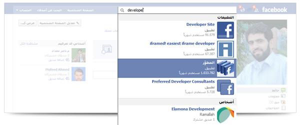 search developer