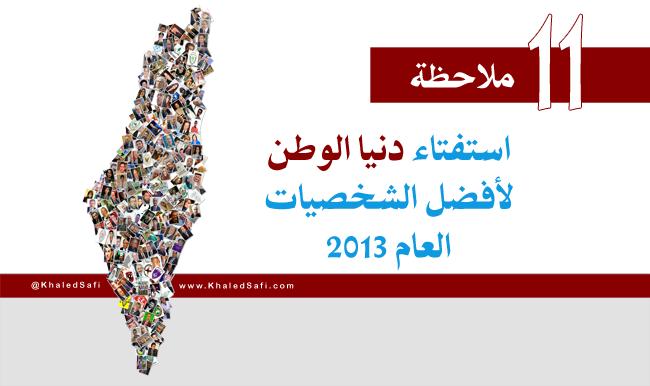 Photo of 11 ملاحظة على استفتاء دنيا الوطن لأفضل شخصيات العام 2013