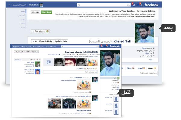 Timeline vs old Facebook profile