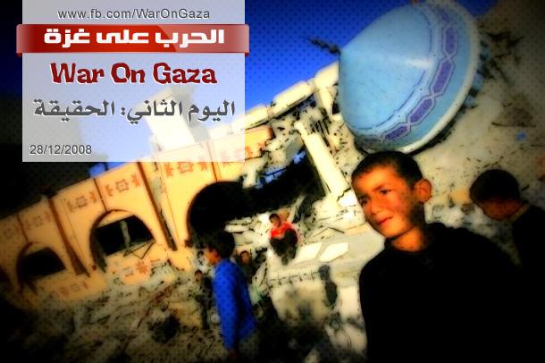 أيام الحرب على غزة