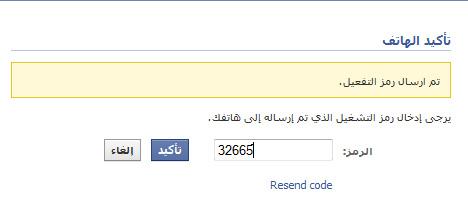 Phone number varication code