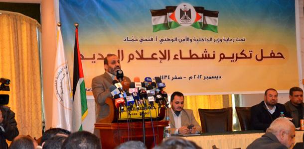 حفل تكريم وزارة الداخلية والأمن الوطني لنشطاء الإعلام الجديد في غزة