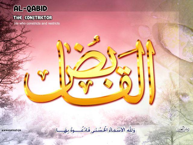 أسماء الله الحسنى - القابض
