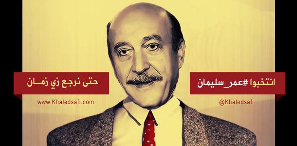Photo of انتخبوا عمر سليمان حتى نرجع زي زمان
