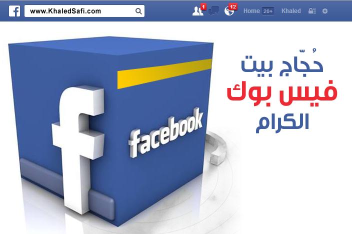Photo of حجاج بيت فيسبوك الكرام