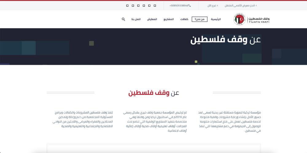 موقع مؤسسة وقف فلسطين في تركيا باللغتين العربية والتركية
