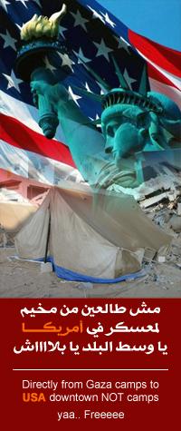 Photo of منعاً للزحام 100 ألف لاجئ فلسطيني لأمريكا