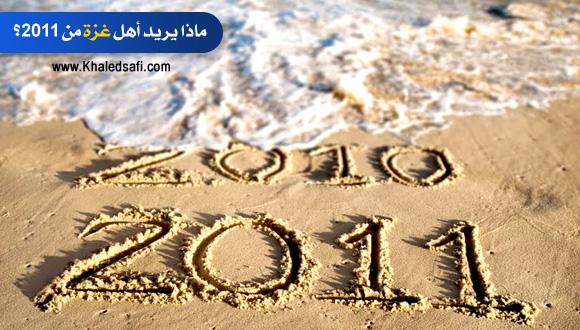 Photo of ماذا يريد أهل غزة بعد 1-1-11؟