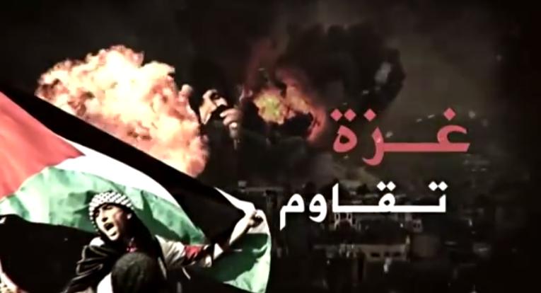 GazaResistance