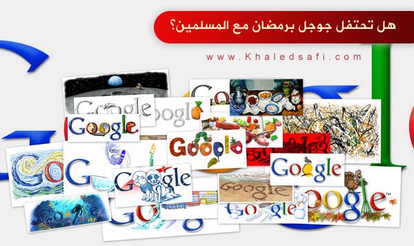 Photo of هل تحتفل جوجل برمضان مع المسلمين هذا العام؟