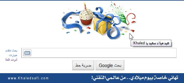 Photo of تهاني خاصة بيوم ميلادي.. من عالمي التقني!