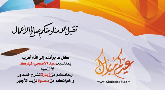 Photo of كل عام وأنتم إلى الله أقرب.. عيد أضحى مبارك