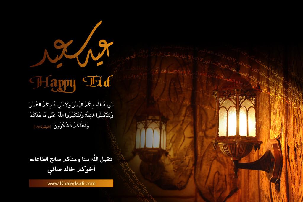 Photo of Happy Eid Fitr Eid Mubarak عيد فطر سعيد