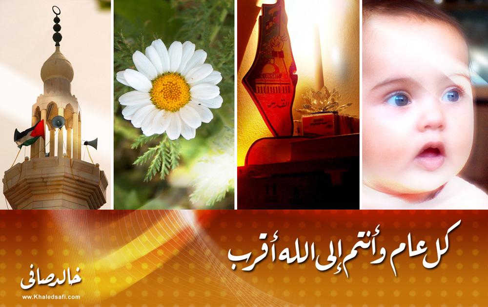 Photo of كل عام وأنتم إلى الله أقرب :: عيد سعيد