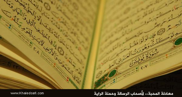 Photo of معادلة المحبة.. لأصحاب الرسالة وحملة الراية