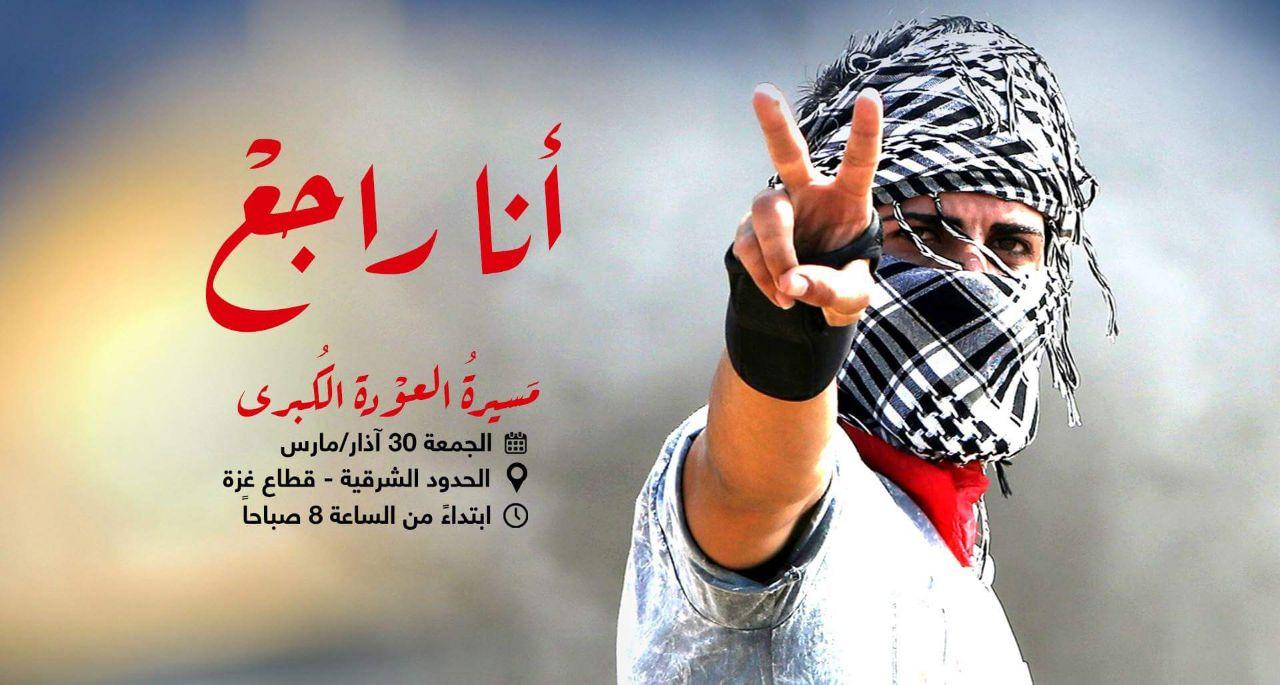 Photo of كيف ستحبط إسرائيل مسيرة العودة الكبرى؟