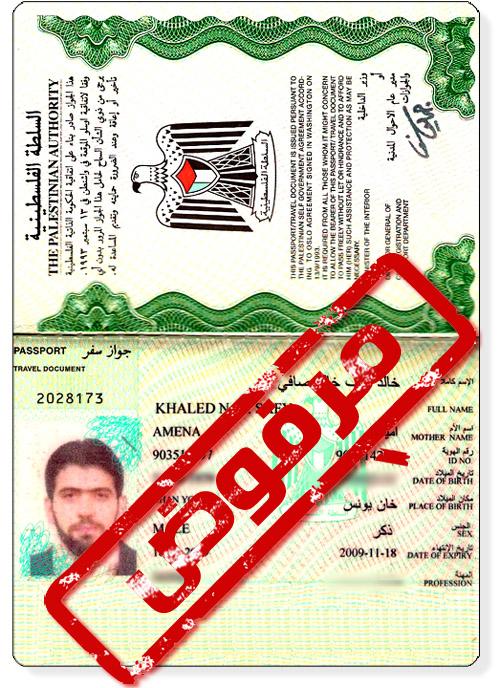 جواز سفر فلسطيني مرفوض