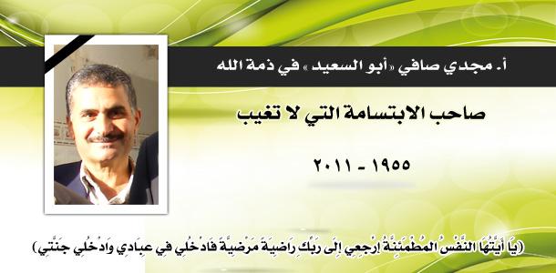 """Photo of أ. مجدي صافي """"أبو السعيد"""" في ذمة الله"""