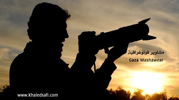 Photo of رحلة مصوري غزة – مشاوير فوتوغرافية 2013