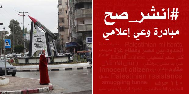 Photo of #انشر_صح – مبادرة وعي إعلامي