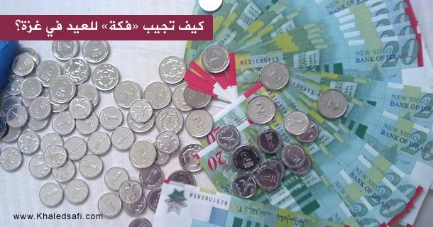 الفكة.. مشكلة المشاكل في العيد بغزة