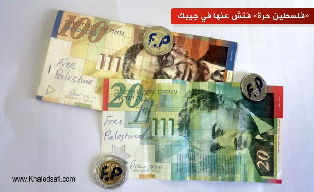 فلسطين حرة على الأوراق المالية