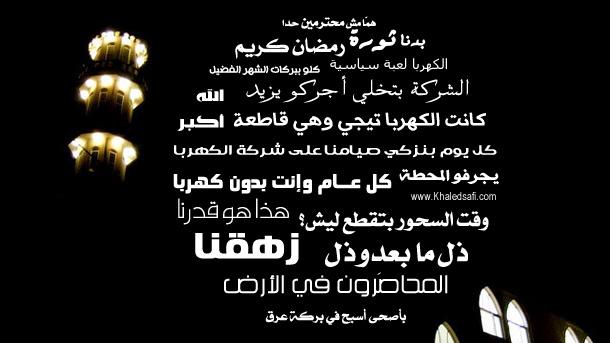 Photo of اللي بيحب شركة كهرباء غزة يرفع إيدو