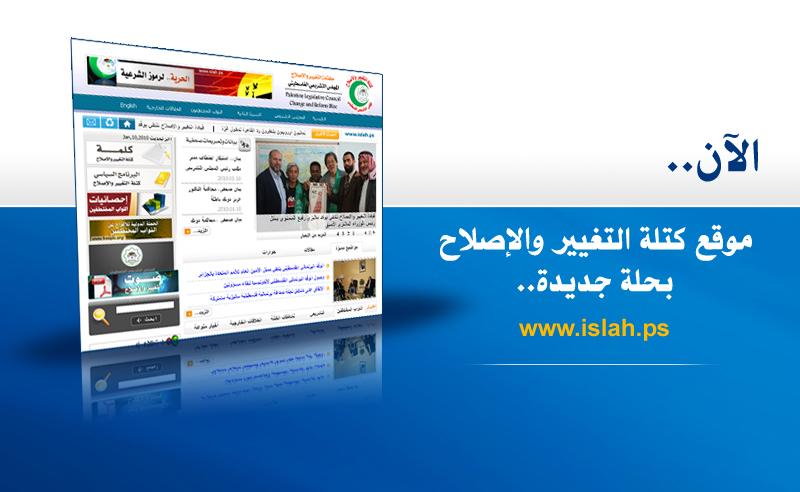 Photo of كتلة التغيير والإصلاح بحلة جديدة