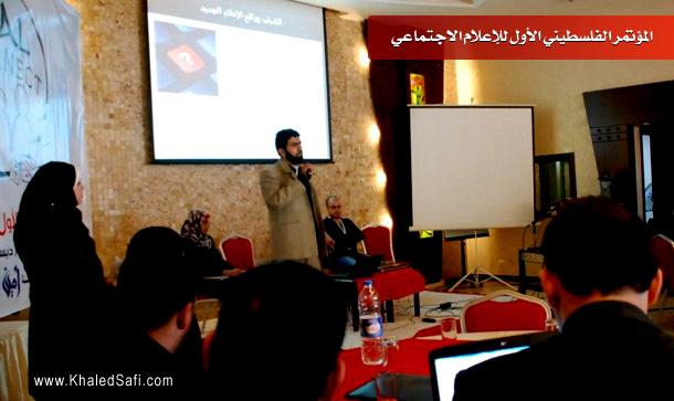 Photo of ولأنني كنت في المؤتمر الفلسطيني الأول للإعلام الاجتماعي