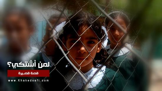Photo of لمن أشتكي؟ قصة قصيرة