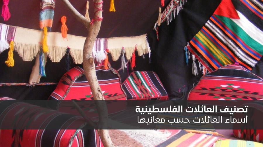 Photo of أسماء العائلات الفلسطينية في تصنيفات موضوعية