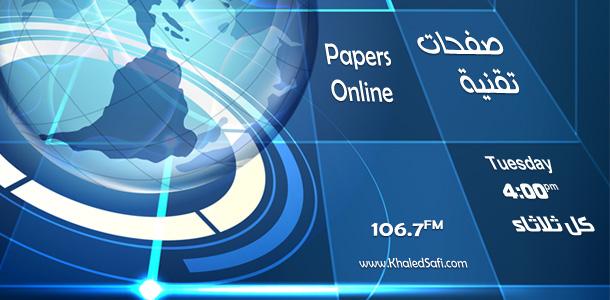 Photo of صفحات تقنية Papers Online على الهواء مباشرة