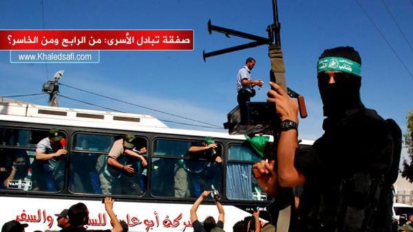 Photo of صفقة تبادل الأسرى: من الرابح ومن الخاسر؟