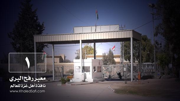 Photo of معبر رفح البري نافذة أهل غزة للعالم