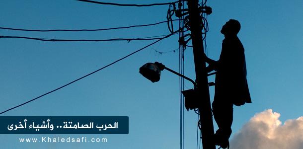 Photo of الكهرباء والحرب الصامتة.. وأشياء أخرى