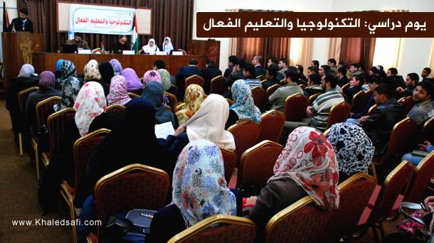 يوم دراسي التكنولوجيا والتعليم الفعال الكلية الجامعية للعلوم التطبيقية غزة