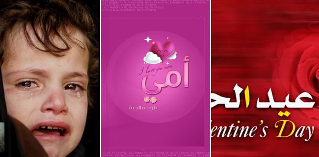 Photo of عيد الحب والأم والحرب وأشياء أخرى