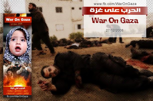 Photo of موسوعة الحرب على غزة War On Gaza