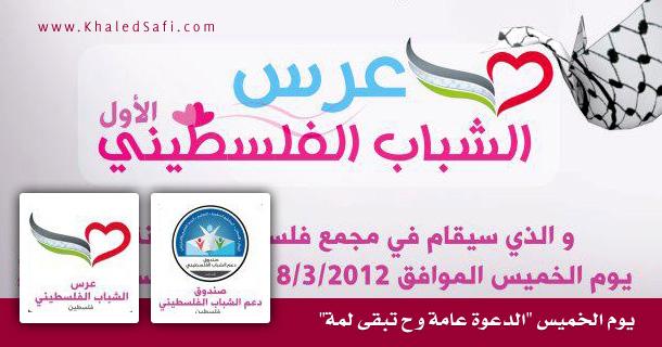 "Photo of يوم الخميس ""الدعوة عامة و ح تبقى لمة"""