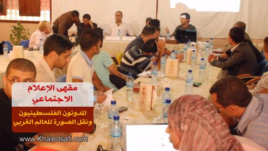 المدونون الفلسطينيون ونقل الصورة للعالم الغربي
