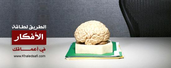 Photo of كيف تجد الطريق لطاقة الأفكار في أعماقك؟