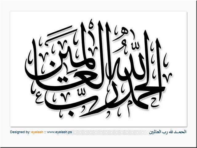 Photo of [تصاميم] روائع الخط العربي