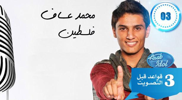 3 قواعد قبل التصويت لمحمد عساف في Arab Idol 2