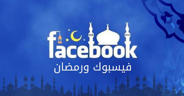 Photo of ويسألونك عن فيسبوك في رمضان