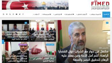 Photo of موقع الجمعية الفلسطينية للإعلام FIMED