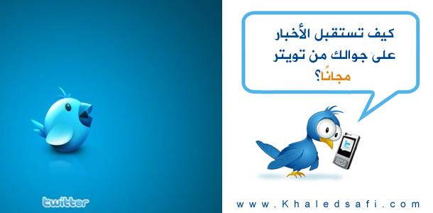 استقبال SMS من تويتر مجاناً