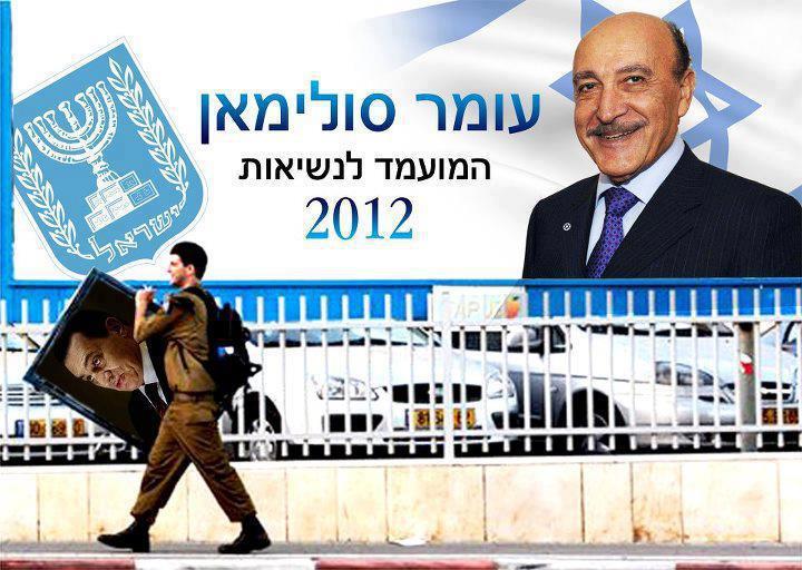 عمر سليمان هو خيار إسرائيل الاستراتيجي في المنطقة