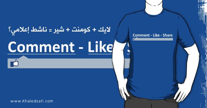 Photo of فيسبوك: لايك + تعليق + شير = ناشط إعلامي؟!
