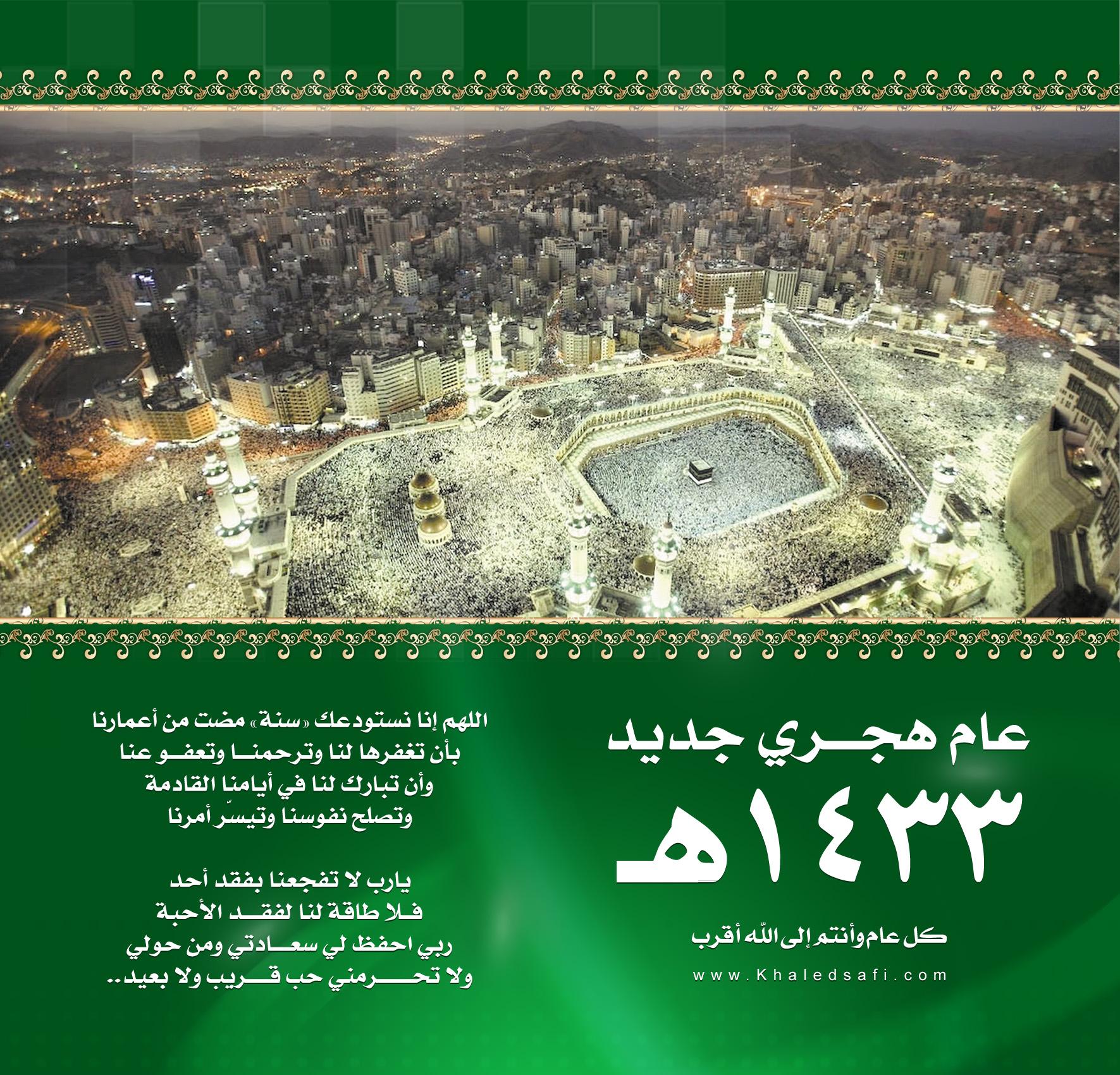 تقبل الله منا ومنكم صالح الطاعات بمناسبة العام الهجري الجديد 1433 هـ